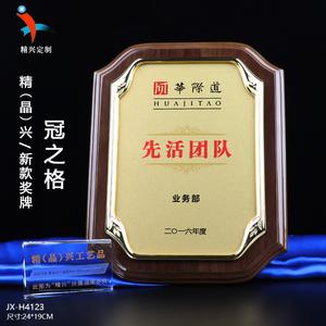 特色木托奖牌 房地产保险销售部门先活团队奖颁牌匾定做