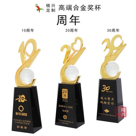 周年庆合金水晶奖杯 10周年20 30数字 企业保险公司活动纪念品员工服务奖定制定做