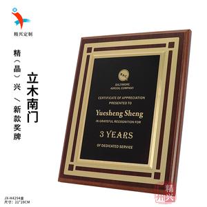 金属片实木奖牌定制 砂金奖牌制作 公司成立三周年纪念牌匾