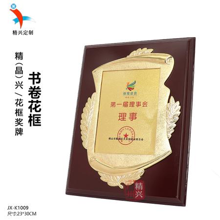 木质奖牌定制 金箔花框木托奖牌定做 佛山体育理事会理事荣誉牌