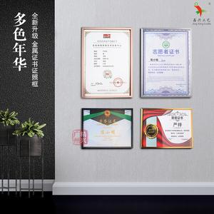 奖牌授权牌定制定做 铝合框免拆式荣会议表彰荣誉证书订做 横竖摆放