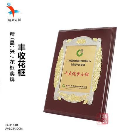 木质授权牌定做定制 保险公司季度业绩评比团队颁奖奖牌