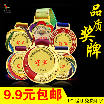 2020体育运动会荣誉奖章奖牌定制定做创意挂牌足球奖牌乒乓球奖牌