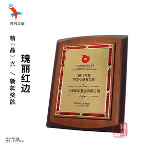 木托奖牌制作 金箔设计打印 慈善晚会颁奖奖牌