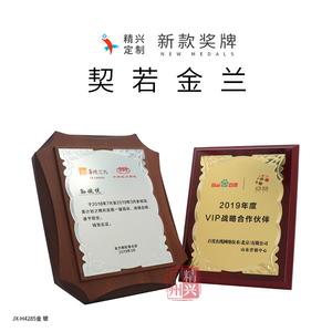 铝片铜片木质奖牌定做 公司培英计划通过结业证书奖牌制作