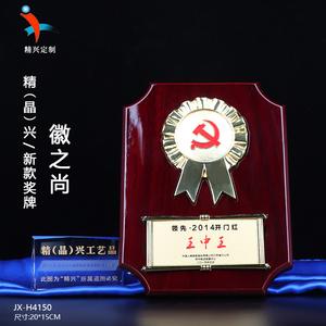 人寿保险公司年度优秀分公司嘉奖奖品木质奖牌设计定做