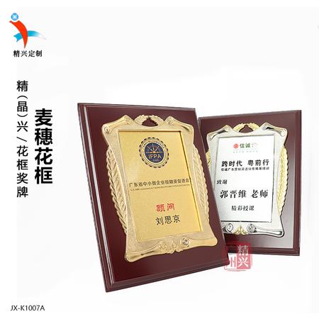 个性花框奖牌订制 麦穗木托奖牌 企业培英组讲师颁奖奖牌