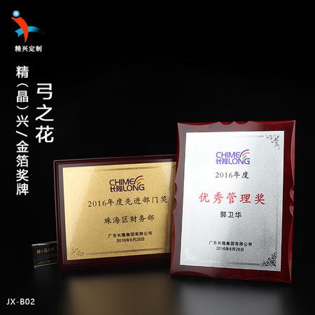 金箔奖牌打印 珠海长隆年度部门团队评选优秀纪念木牌