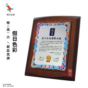 创意实木奖牌定制 铝片金银箔打印 匠心文化形象大使颁奖奖牌