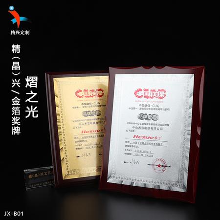 木牌定制 金银箔打印 中国联保品牌合作机构定做纪念木牌
