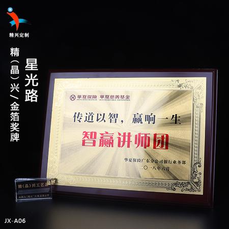 颁奖木牌定制 华夏保险慈善基金会演讲比赛颁奖奖牌留念品