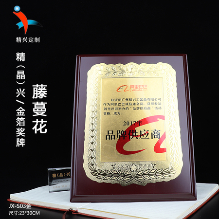新款花纹金银箔木牌定制 阿里巴巴品牌供应商颁奖纪念奖牌