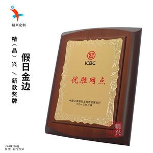 金色木质奖牌定制 工商银行上海支行荣誉奖牌排版设计制作