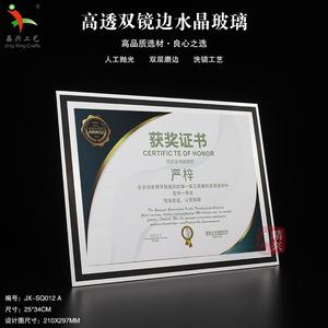 水晶玻璃授权牌定制换页荣誉证书品牌加盟代理经销商奖牌定做制