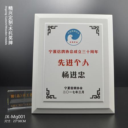 白色实木雕刻奖牌定做鸽子协会成立纪念奖牌授权牌制作