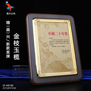 木质奖牌定制 上海市服装行业领头人活动颁奖卓越贡献奖牌