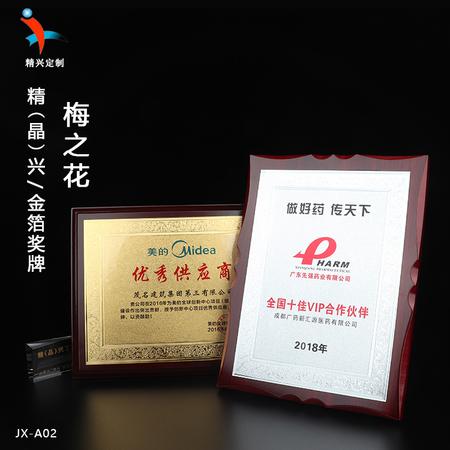 金银箔木牌定制 家电集团优秀供应商活动颁奖奖牌纪念牌