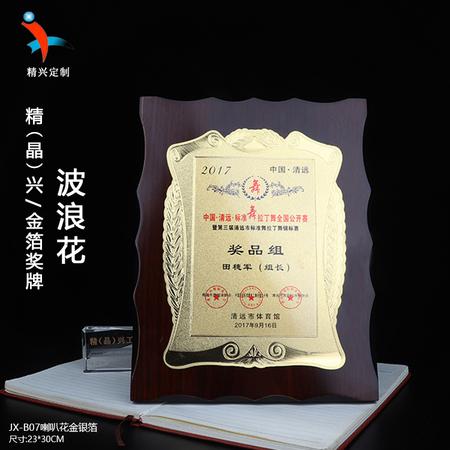 新款波浪板木牌制作 金银箔喷漆奖牌 拉丁舞锦标赛颁奖牌匾