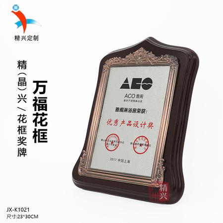 特色花框木牌订做 金银箔免费打印 产品设计比赛奖牌纪念