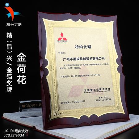 金箔奖牌木牌定制 三菱发动机零件中国代理商分销商授权牌定做