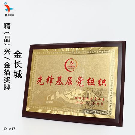 定制奖牌 金箔设计打印牌匾 基层党组织颁奖荣誉木牌制作