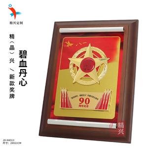 红色金属木牌定制 排版设计批发 企业周年庆纪念奖牌