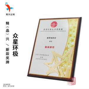 五星木质奖牌定制 金箔奖牌 药业公司授予医药顾问荣誉奖牌