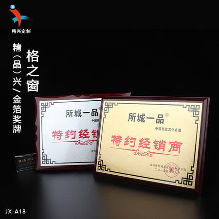 金银箔喷漆版木质奖牌定制 酒业经销商授权牌奖牌定做