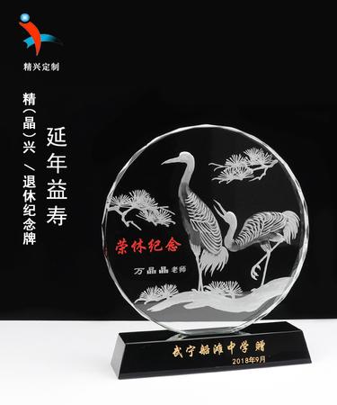 水晶奖杯定制定做退休奖牌创意经销商感谢牌纪念品延年益寿牌