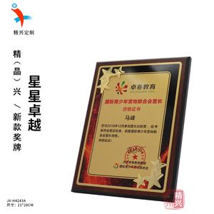 创意五星奖牌 木质奖牌制作 青少年教育培训营营长资格证书