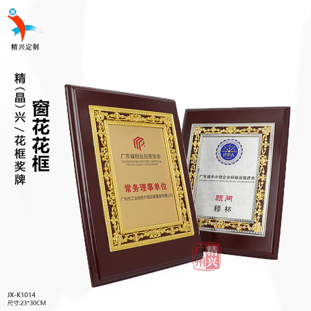 新款木质奖牌定制 花框实木牌匾定做 创业投资协会颁奖荣誉牌