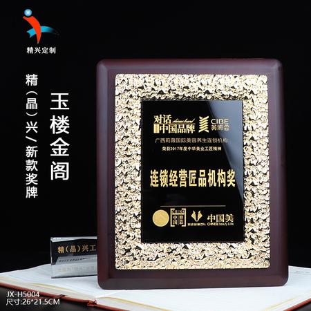高档金色奖牌木牌定制 品牌授权牌美博会参会纪念品制作