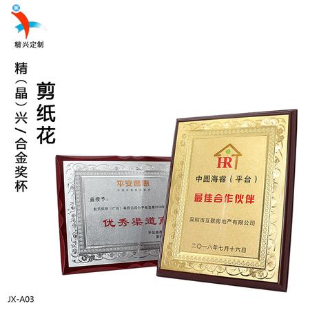 特色木牌定制 金银箔排版打印 平安普惠渠道商荣誉牌匾