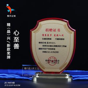 特色造型奖牌 木托奖牌 爱心捐赠证书奖牌纪念品