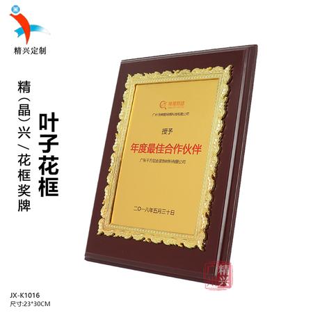 金叶子花框木牌制作 合作伙伴企业员工奖牌证书设计定制