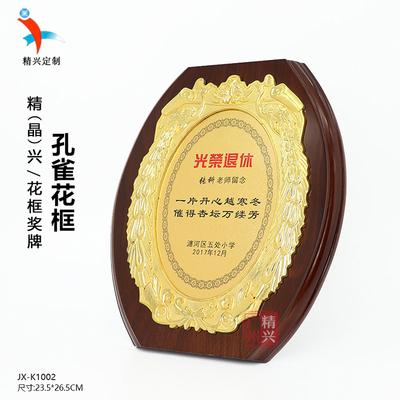 奖牌定制定做 退休牌荣誉牌木质牌匾制作 金箔木托奖牌
