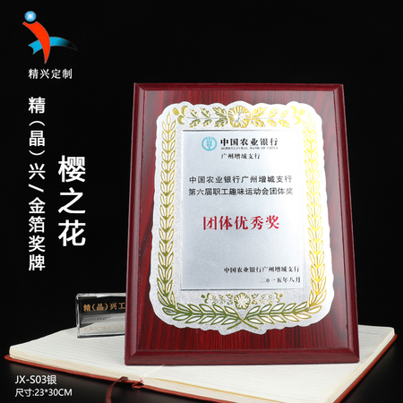 金银箔木牌定做 公司周年活动纪念牌 农业银行支行趣味运动会团体奖