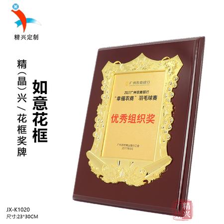 个性木牌定制 花框奖牌免费设计 农商银行团建比赛奖牌制作