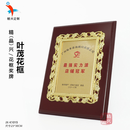 电镀花框荣誉牌定做 公司授权加盟代理经销商牌定制