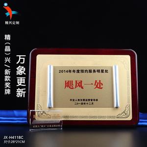 实木奖牌定做直销 东莞平安人寿年度服务最佳分部授予嘉奖牌