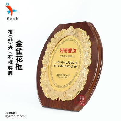 金色花框木牌定制定做 送老师退休纪念礼品 木质荣誉牌制作