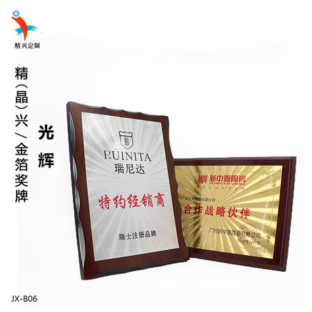 花纹金银箔木牌定制 经销商合作战略伙伴授权牌制作