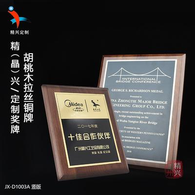 海外建筑工程企业荣誉证书 实木牌匾定制 胡桃木铜牌奖牌