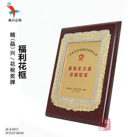 花框木牌奖牌制作厂家 房地产公司销售冠亚季军颁奖奖牌