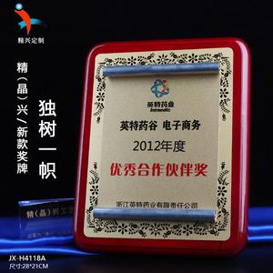 新款红色实木奖牌 浙江药品公司线上合作商代理商授权牌